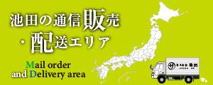 池田の通信販売・配送エリア